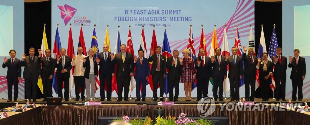 资料图片:2018年东亚峰会外长会 韩联社