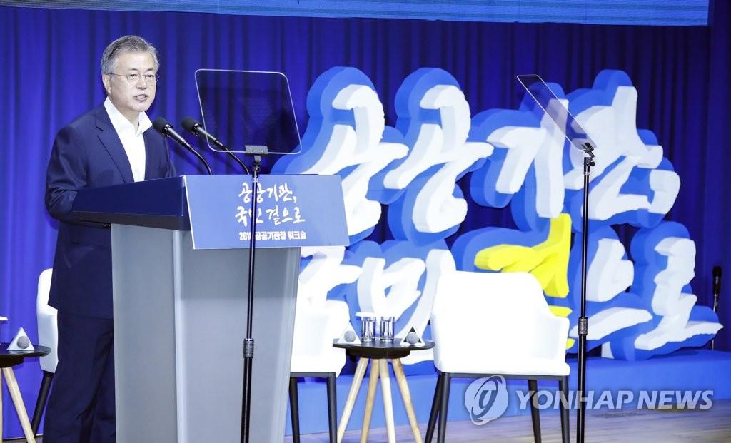 8月29日上午,在原州市健康保险公团,文在寅在2018年公共机构首长研讨会上讲话。(韩联社)