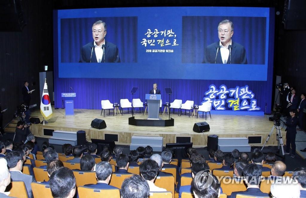 8月29日上午,在原州市,文在寅在2018年公共机构首长研讨会上讲话。(韩联社)