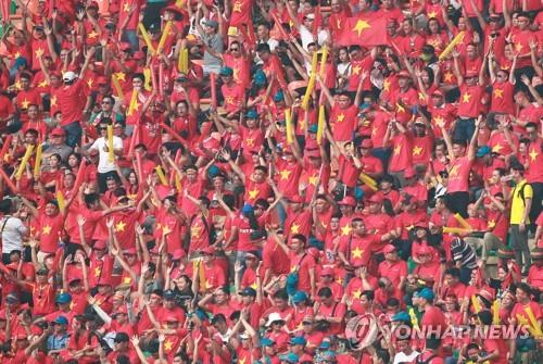 越南球迷激情观战