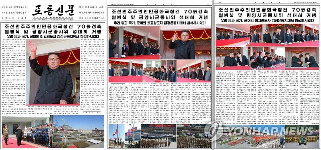 朝鲜党报大篇幅报道建政阅兵式