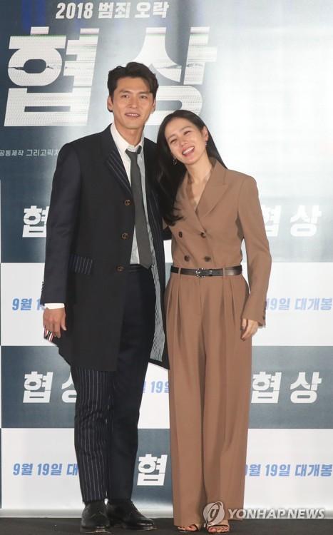 演员玄彬和孙艺珍