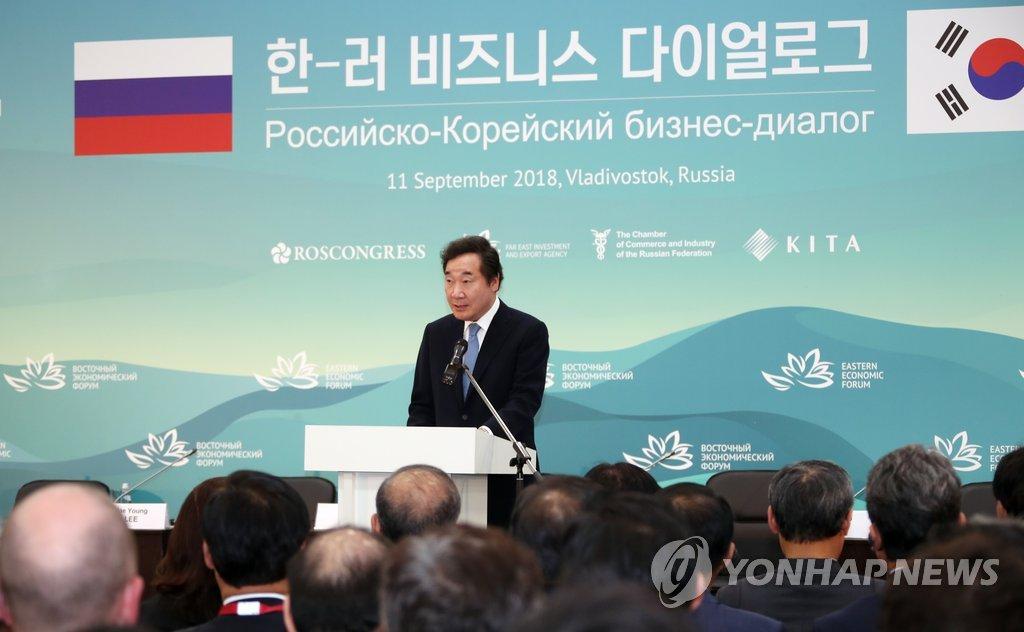 韩俄商务对话在符拉迪沃斯托克举行