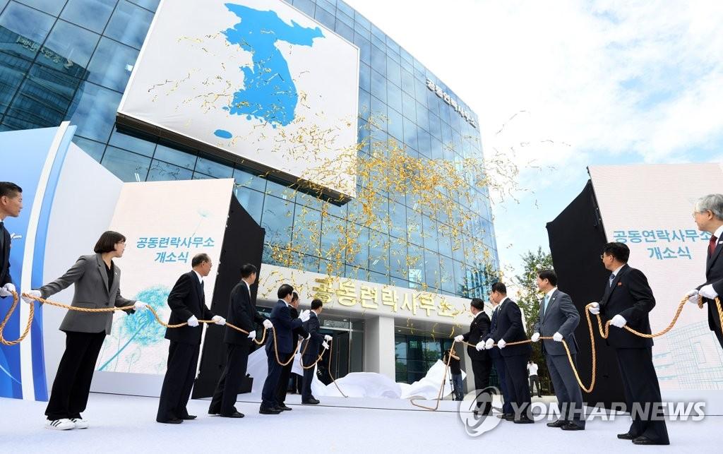 韩朝联办成立三个月双方接触285次