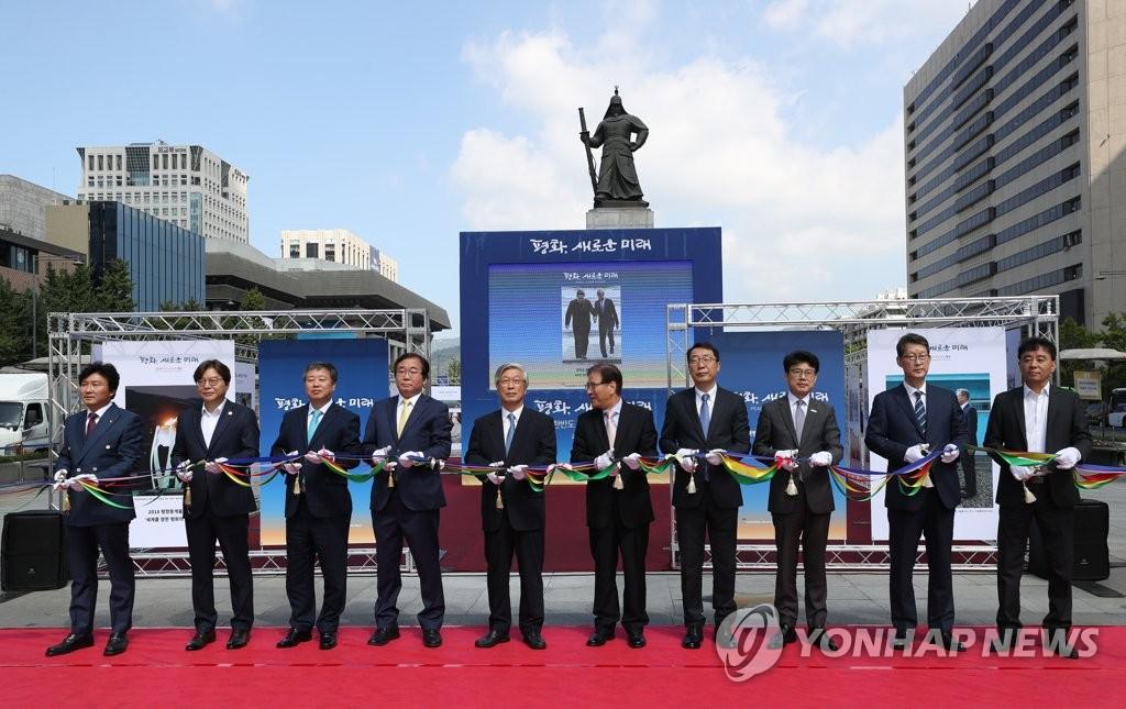 韩半岛和平祈愿图片展在首尔开幕