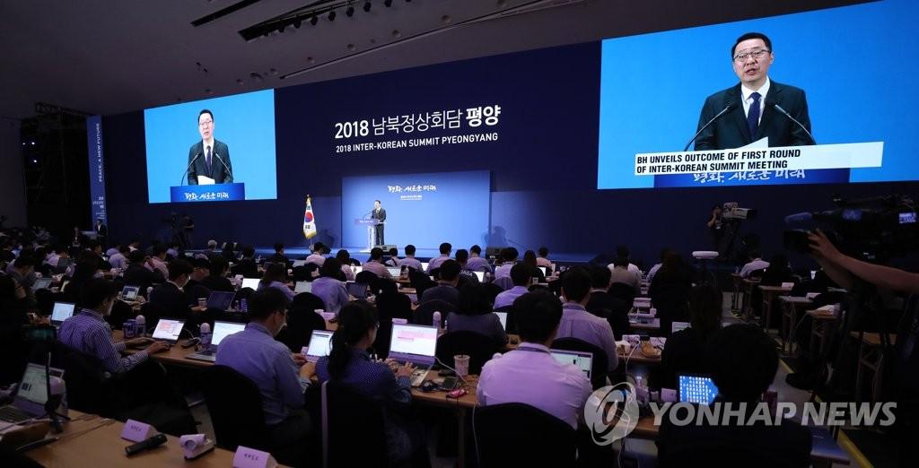 9月19日,青瓦台与民沟通首席秘书尹永灿就韩朝领导人在平壤举行的第二场会谈发布信息。(韩联社)