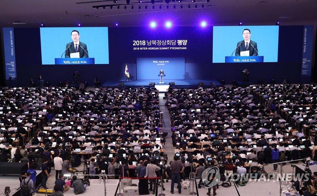 韩青瓦台:有关各国支持平壤宣言开启新进程