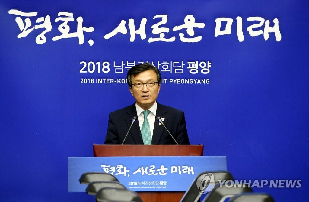 韩青瓦台欢迎韩朝铁路考察获联合国制裁豁免
