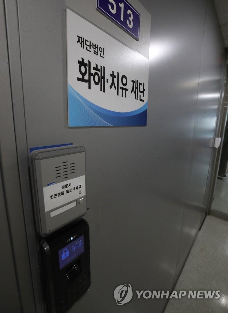 韩慰安妇基金会解散问题有望提上日程