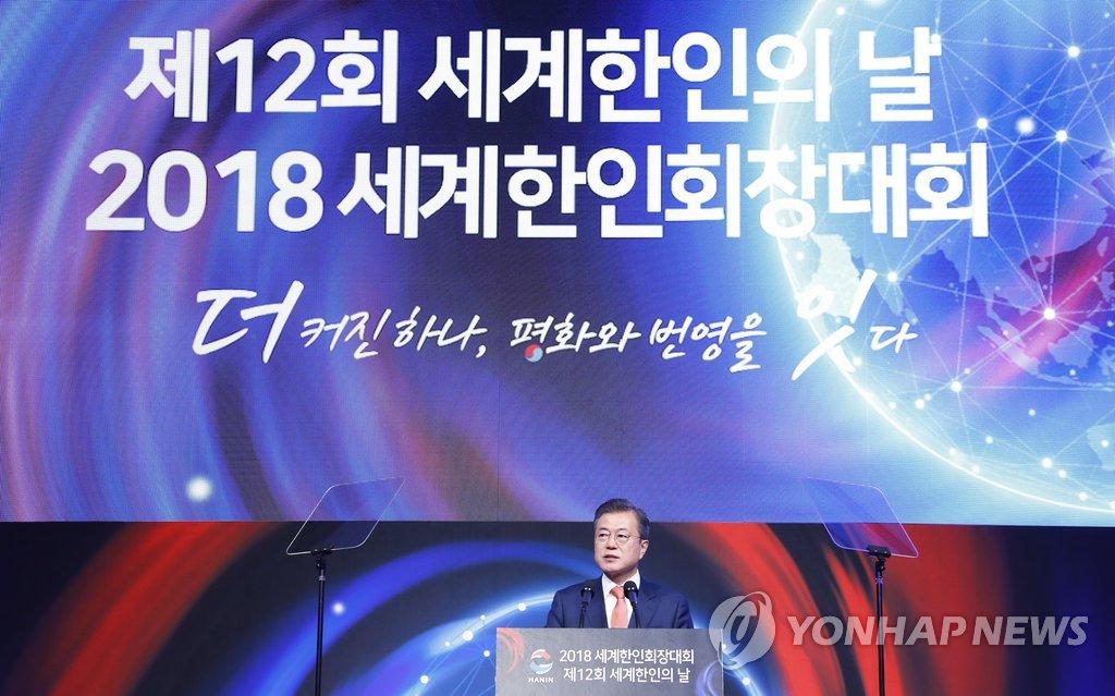 10月5日上午,在首尔乐天世界酒店,文在寅在第12届世界韩人日纪念活动上致辞。(韩联社)