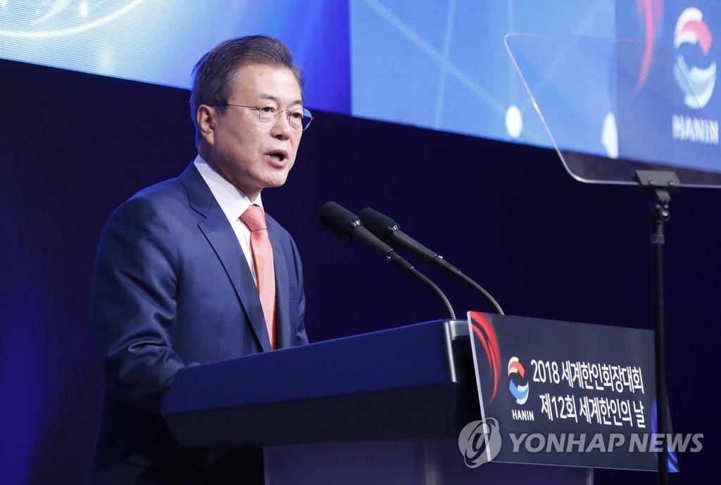 文在寅出席第12届韩人日纪念活动