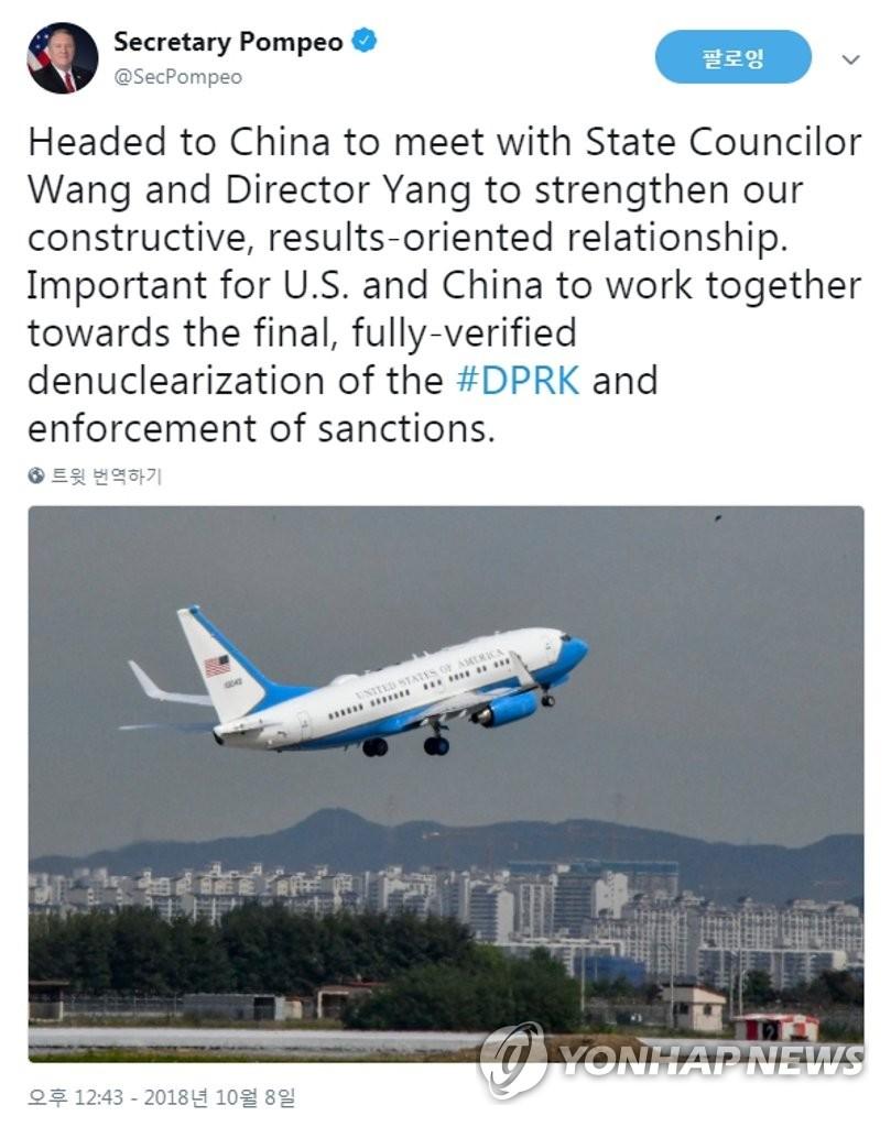 美国务卿蓬佩奥抵京