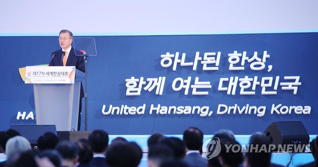 资料图片:2018年10月23日,在仁川,韩国总统文在寅出席第17届世界韩商大会开幕式并发表致辞。(韩联社)