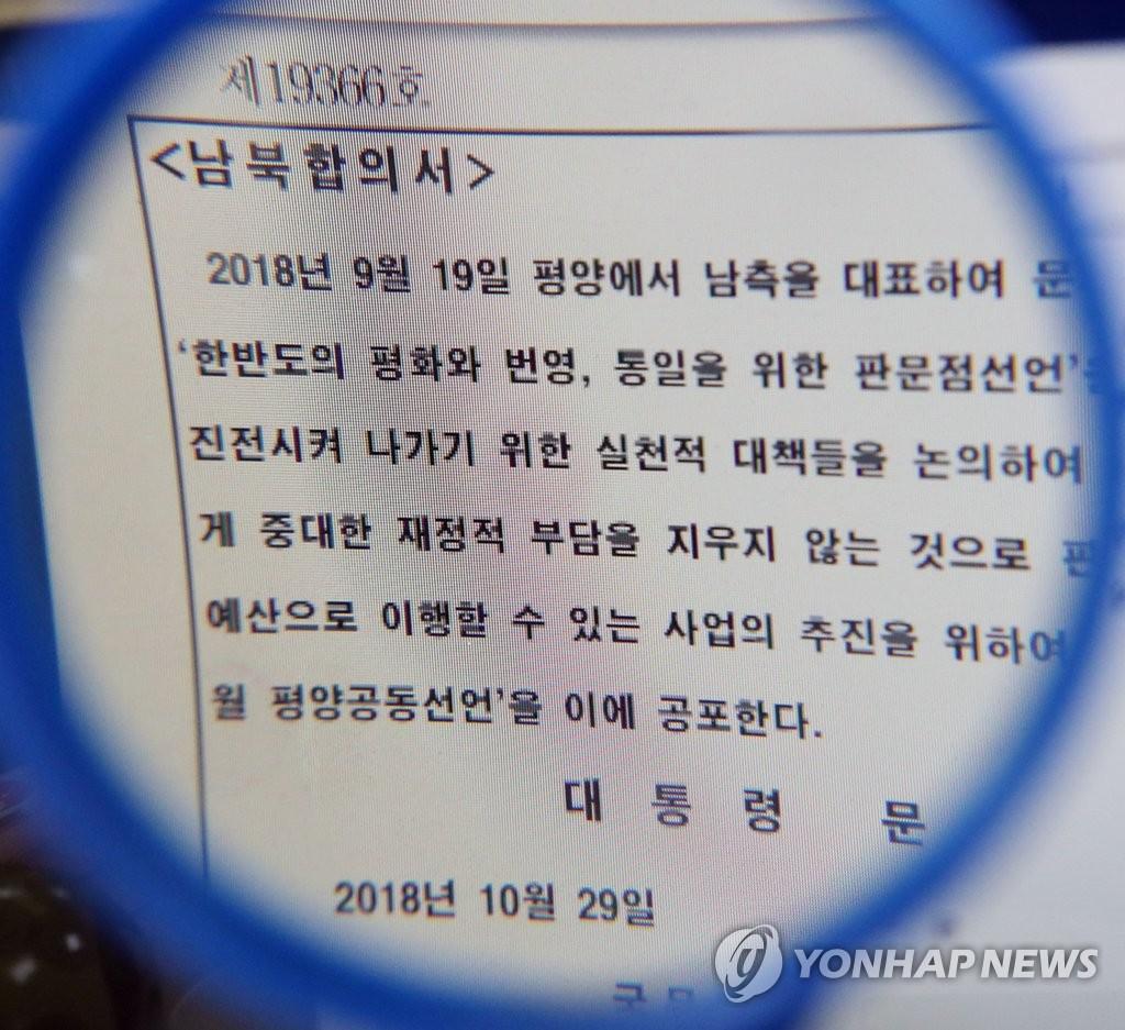 韩政府29日公报刊载《平壤宣言》完成公布流程