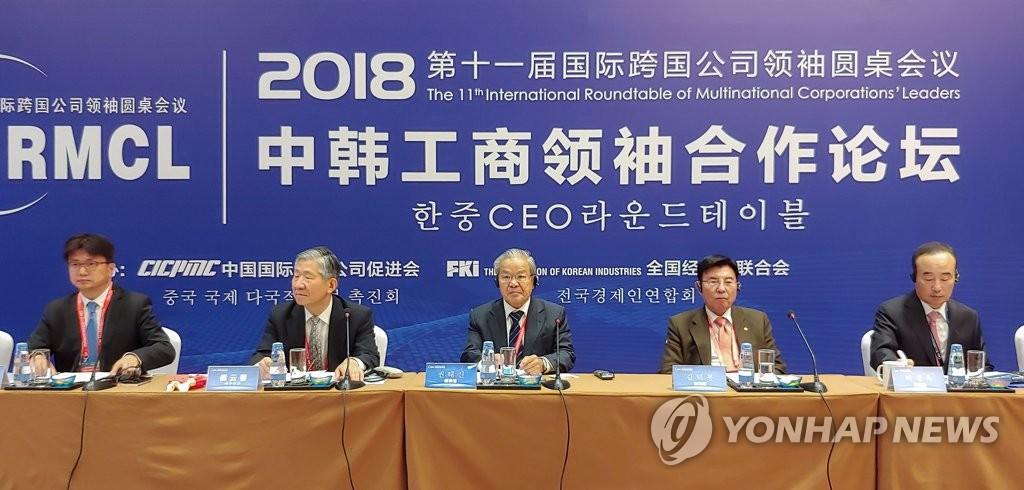 第8届韩中工商领袖合作论坛在首尔举行