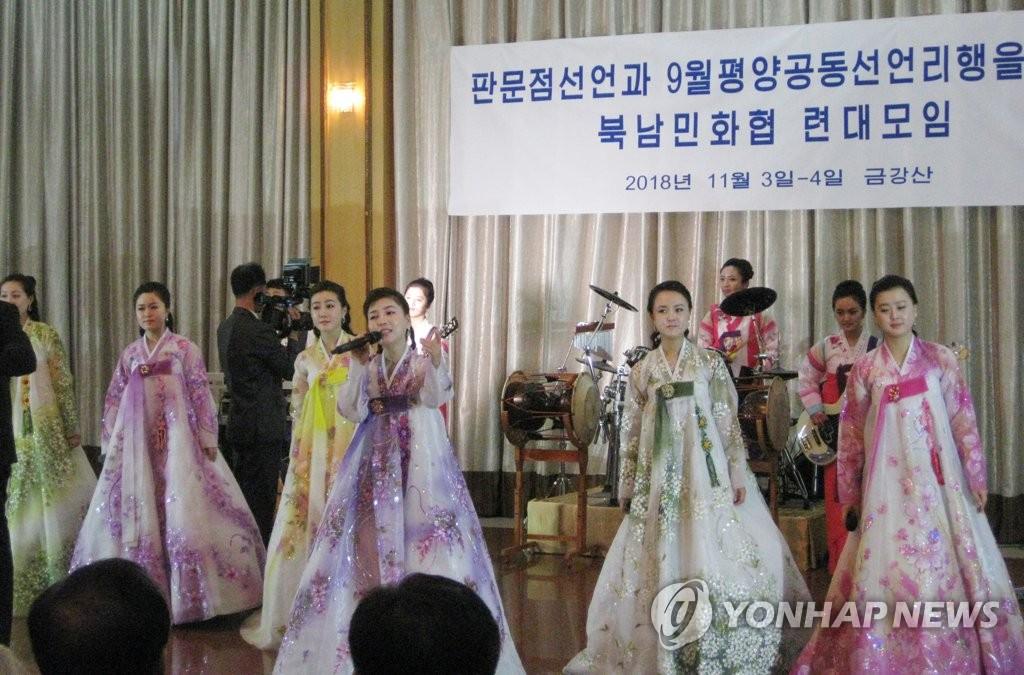 朝媒报道韩朝民间团体在金刚山合办活动