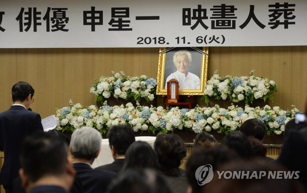 韩老戏骨申星一遗体告别仪式在首尔举行