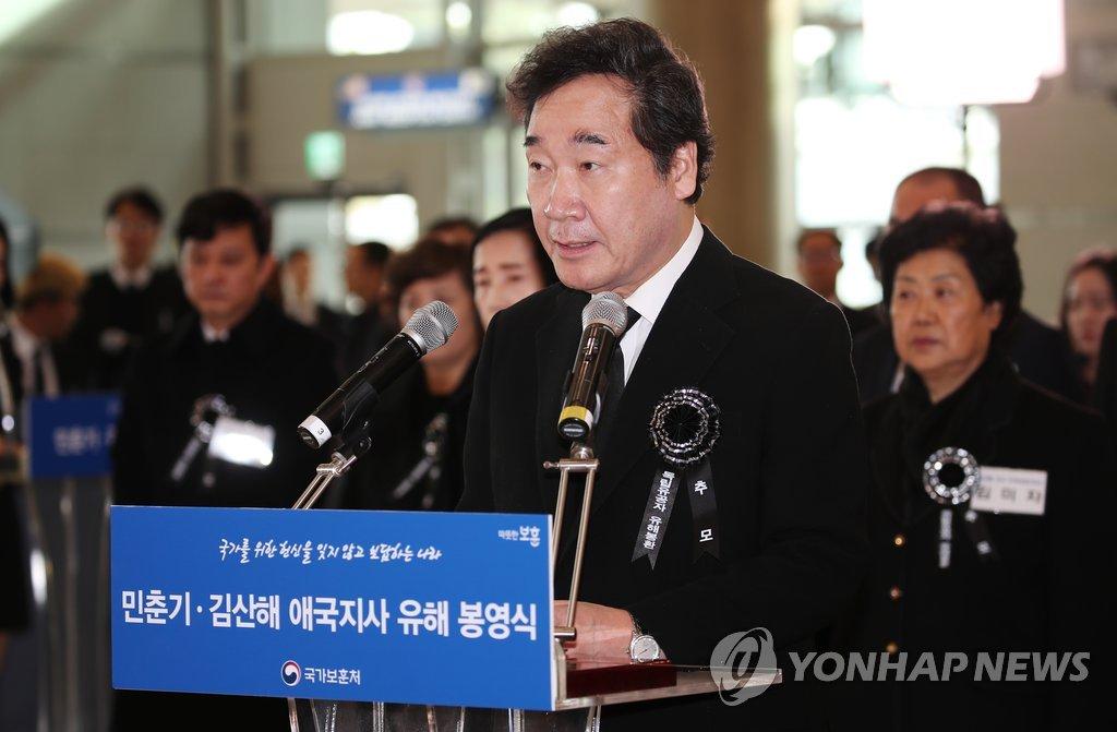 韩国抗日爱国志士遗骸从中日回国