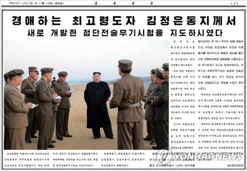 韩统一部:金正恩指导试验的武器类型还待核实