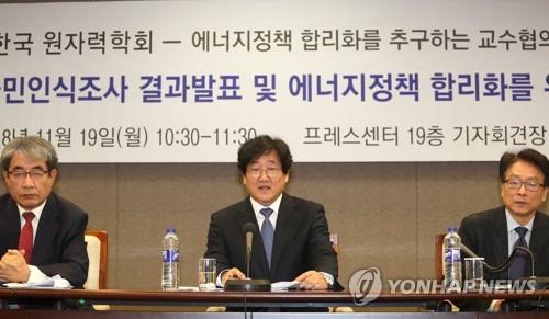 调查:韩近七成民众赞成维持现有核电比例