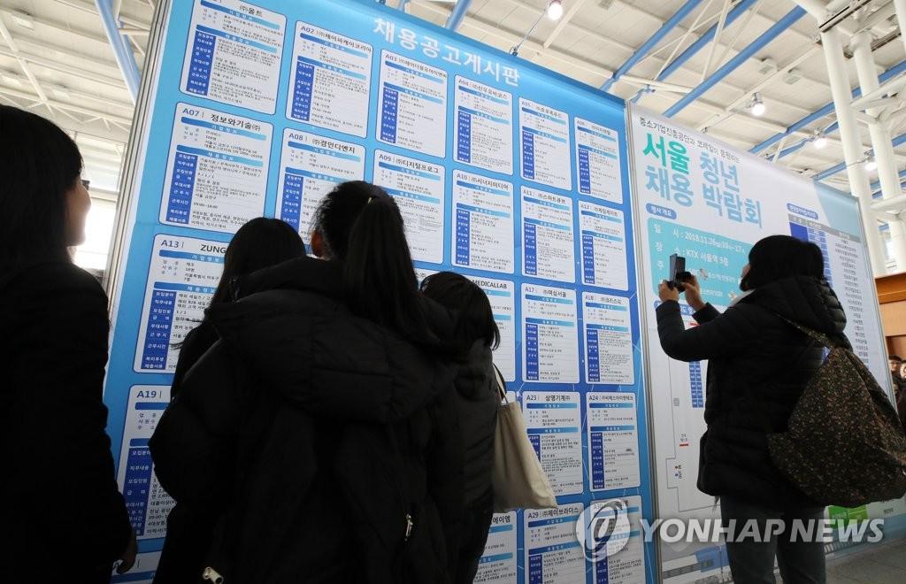 资料图片:2018年11月26日,在KTX首尔站举行的青年就业博览会上,求职者在查看招聘公告栏。(韩联社)