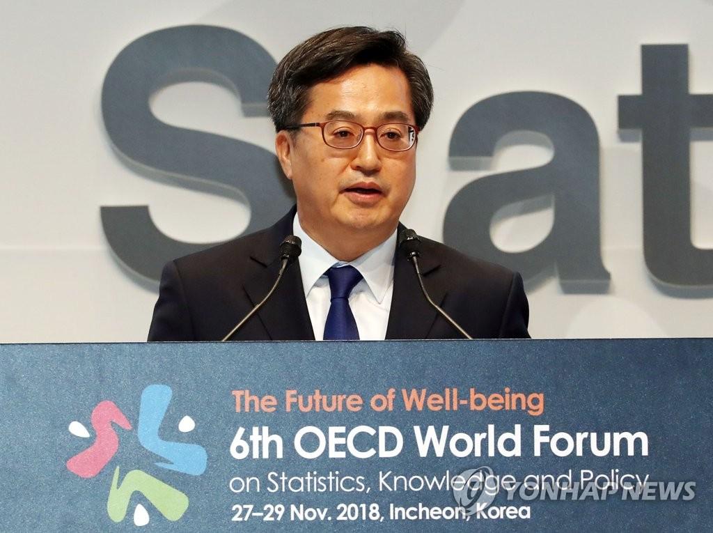 经合组织第六届世界论坛在韩开幕