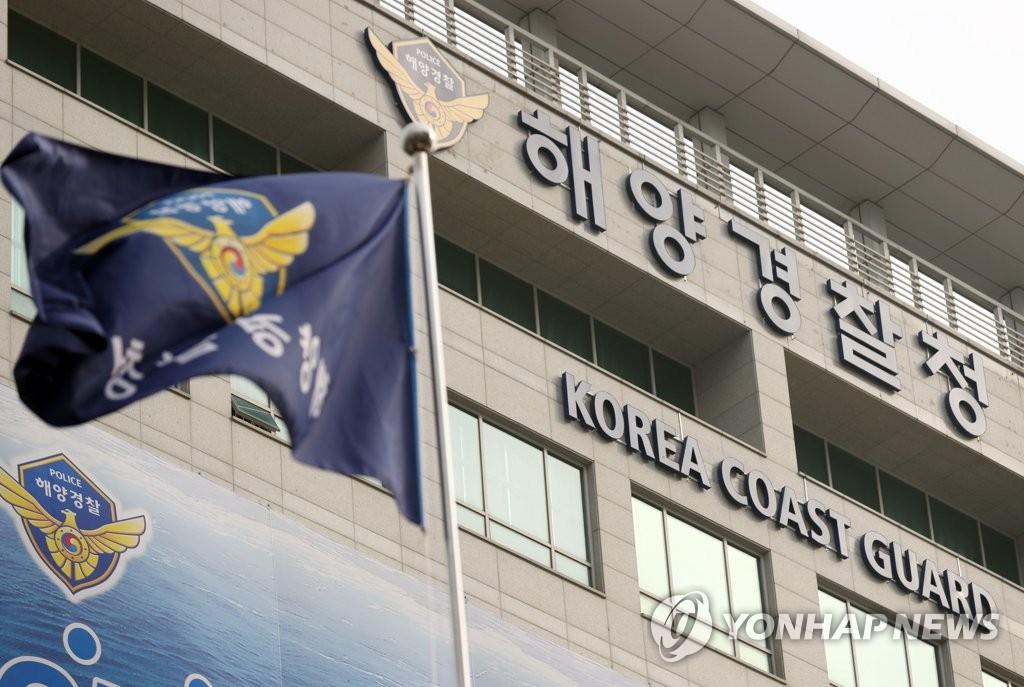 韩国派团出席第20届北太海警论坛