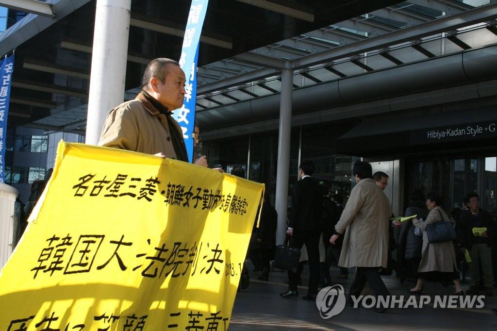 资料图片:日本市民团体敦促日本三菱重工向二战强征劳工赔偿。(韩联社)