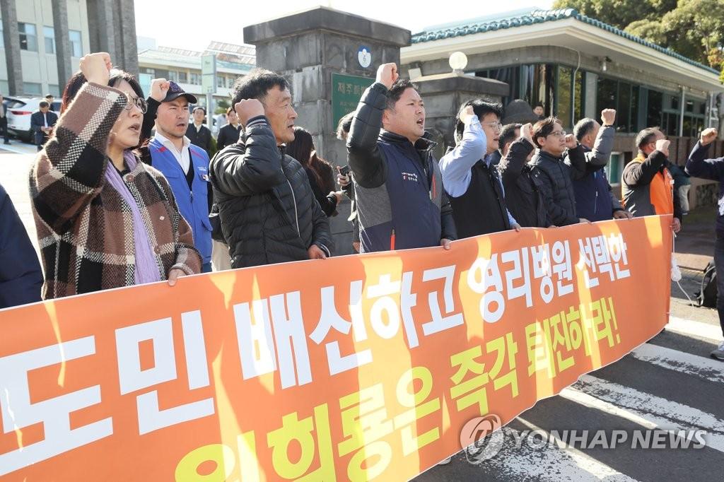 11月5日下午,在济州道政府办公楼前,公民团体举横幅反对外资营利性医院获批。(韩联社)