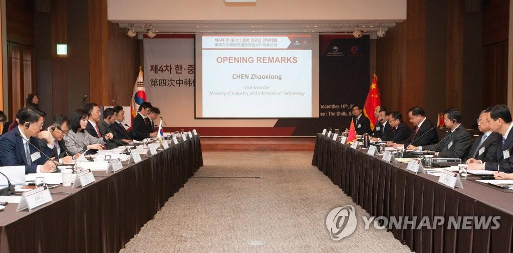 韩中举行第四次信息通信技术合作战略对话
