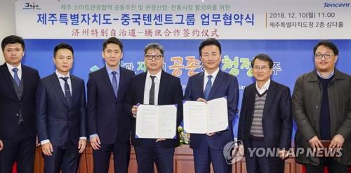 济州与中国腾讯签约推动智慧旅游
