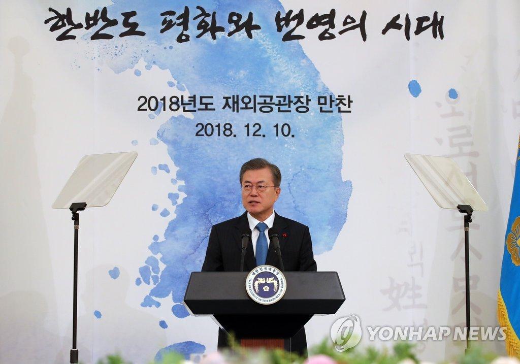 10日下午,在青瓦台,韩国总统文在寅主持召开驻外公馆负责人邀请晚宴并致辞。(韩联社)