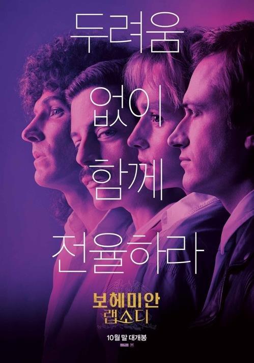 《波西米亚狂想曲》(韩联社/二十一世纪福克斯韩国)