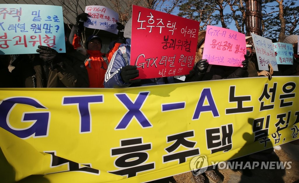 资料图片:12月27日,在青瓦台附近,首尔市龙山区居民举行集会,反对建设首都圈快铁。(韩联社)