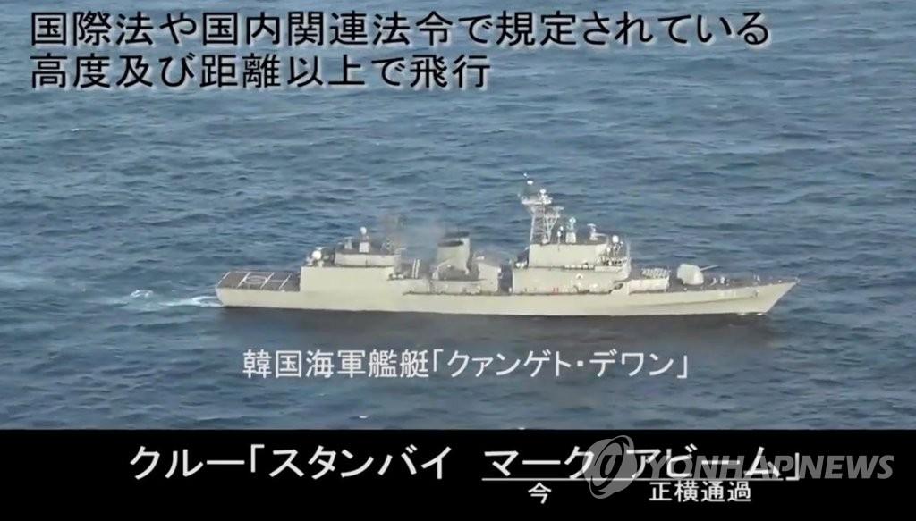 简讯:韩方对日方公布巡逻机拍摄韩舰影像表遗憾