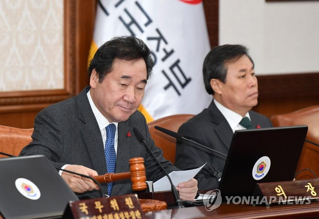 资料图片:2018年12月31日上午,在首尔,李洛渊主持2018年最后一场国务会议。(韩联社)