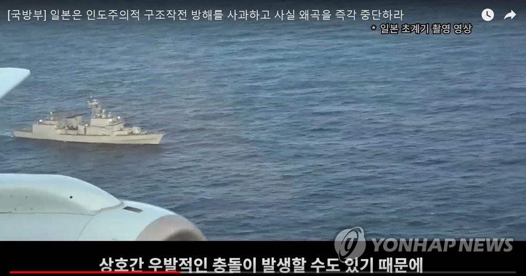 韩发5语种视频 还原韩日雷达事件真相