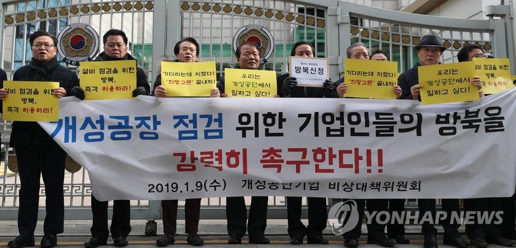 韩统一部:是否批准开城韩商访朝还需考虑
