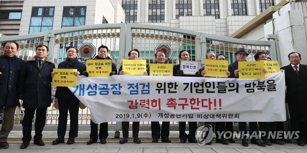 韩政府对开城韩商访朝申请做保留处理