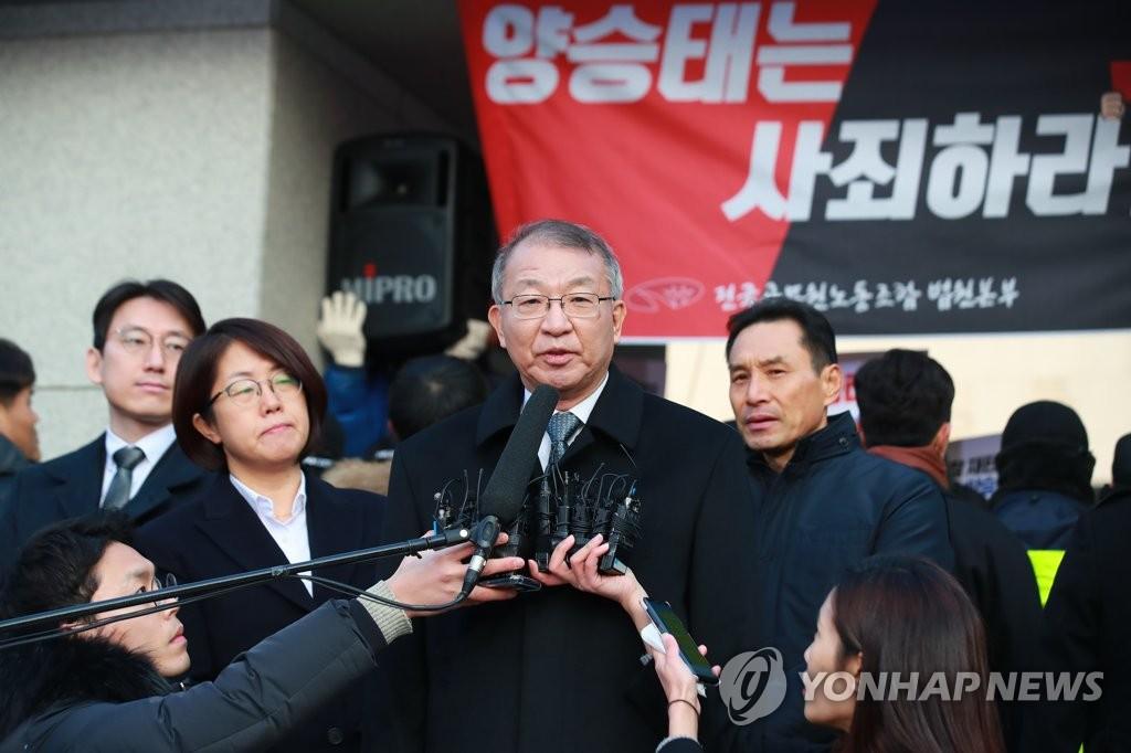 韩前大法院院长涉嫌滥用职权到案受讯