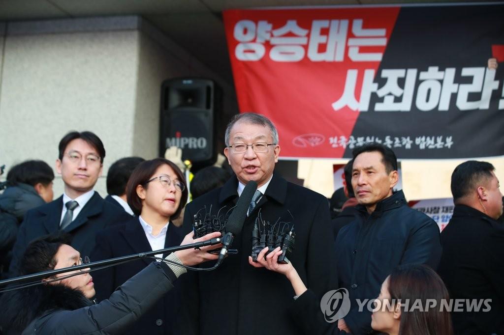 韩前大法院院长到案受讯