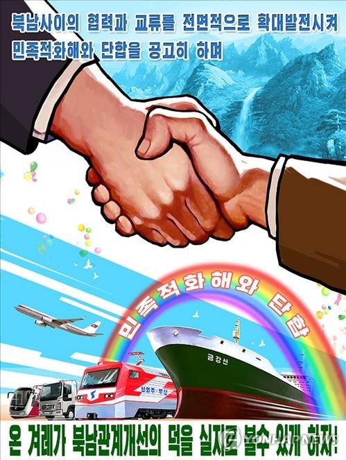 朝媒呼吁重启韩朝经合项目