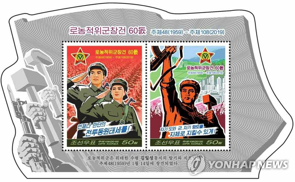 朝鲜发行劳农赤卫军建军纪念邮票