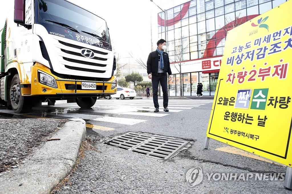 """1月14日,在光州,光州市政府启动""""雾霾天气应急减排措施"""",实施机动车单双号限行。(韩联社)"""