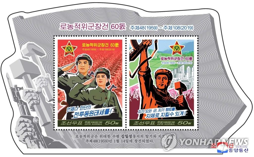 图为2019年1月朝鲜迎劳农赤卫军创军60周年发行的邮票。 韩联社/朝中社(图片仅限韩国国内使用,严禁转载复制)