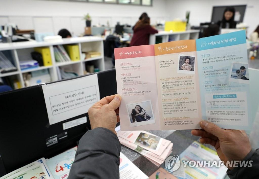 韩国今起儿童津贴普及全民