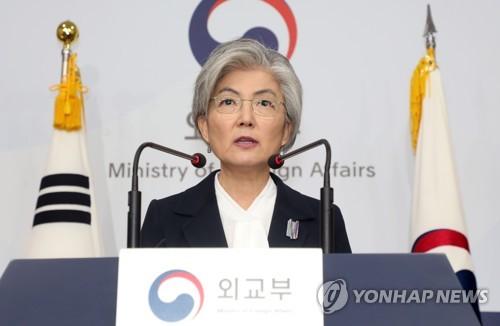 详讯:韩外长新年记者会谈无核化和韩朝经合