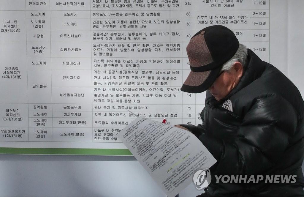 韩新年新政:最低时薪基础养老金上涨