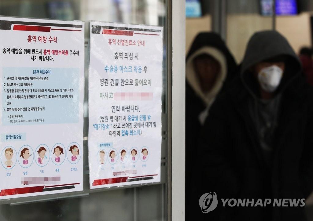 韩国近期现麻疹疫情 38例确诊