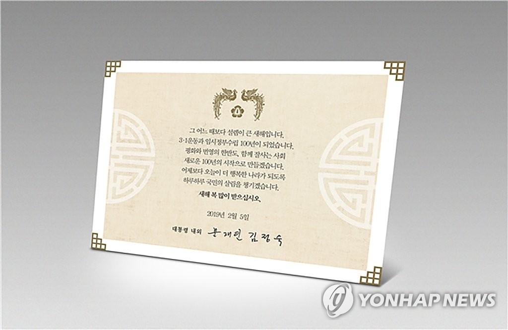 文在寅和夫人金正淑在贺卡中寄语新年。(韩联社/青瓦台供图)